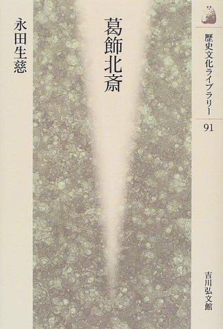葛飾北斎 (歴史文化ライブラリー)