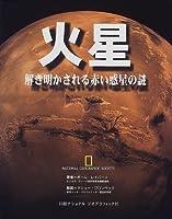 ナショナルジオグラフィック 火星