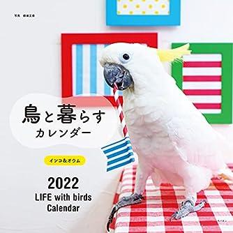 2022年 カレンダー 鳥と暮らす インコ&オウム (誠文堂新光社カレンダー)