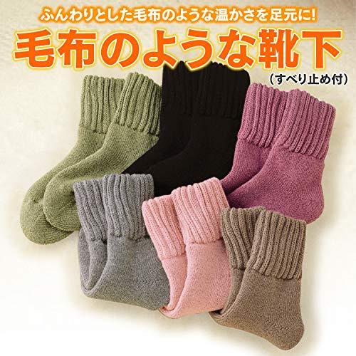 山忠温むすび『毛布のような靴下すべり止め付』