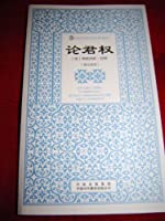 OF EMPIRE / Great Ideal From Penguin / Bilingual Chinese-English edition Written by Francis Bacon