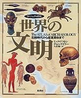 ヴィジュアル百科 世界の文明―石器時代から産業革命まで