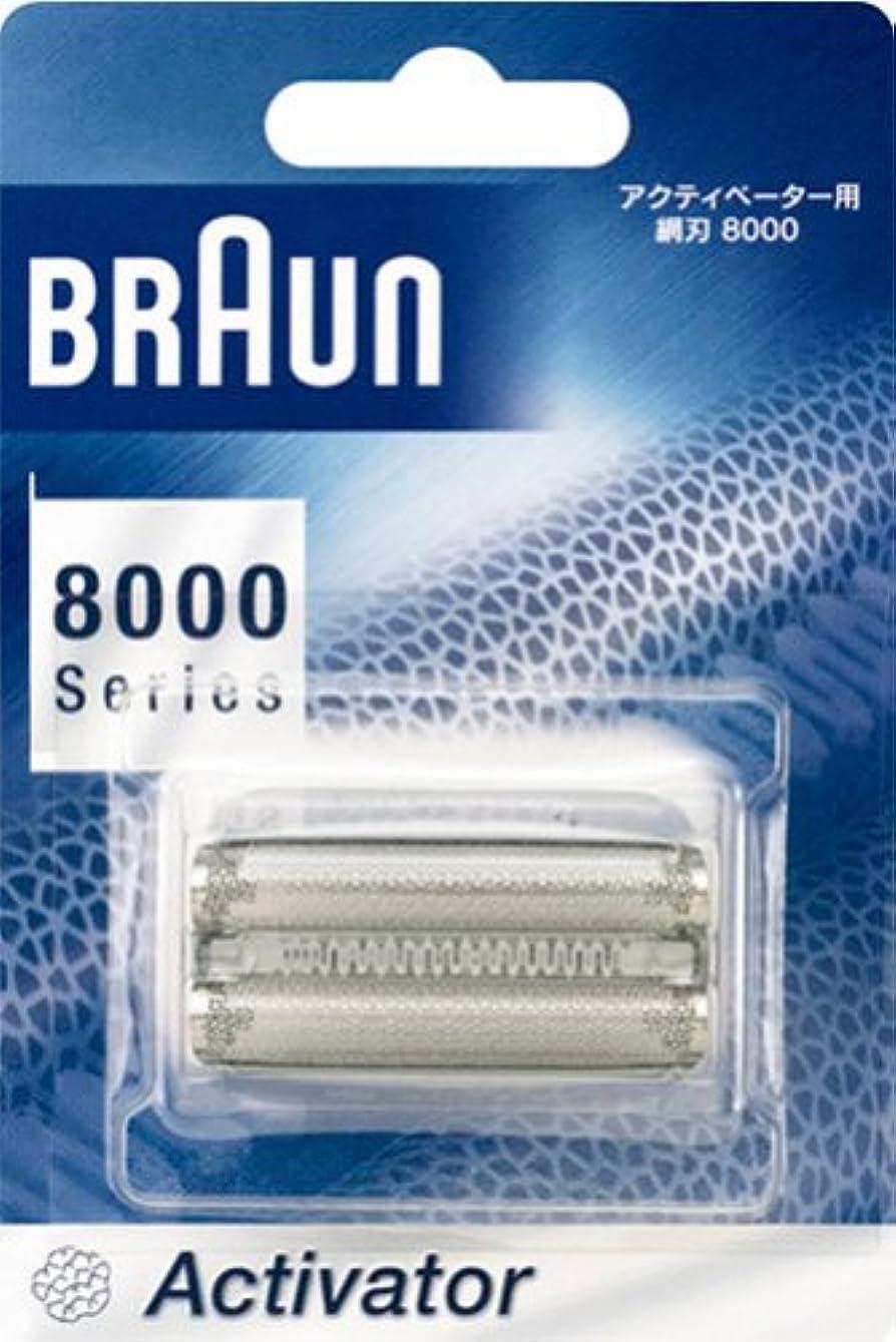 青写真表面安定したブラウン シェーバー網刃 F8000