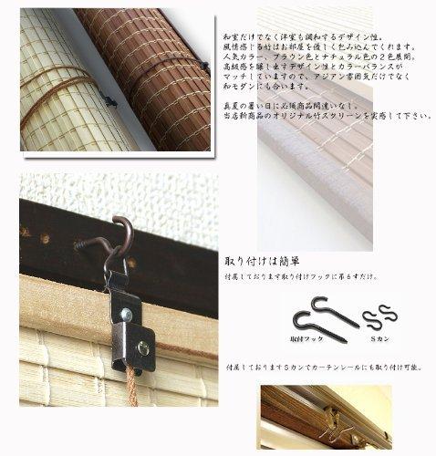 2本セット結サイズ88×135cm竹製スクリーン目隠し遮光ロールアップ式ブラウン色