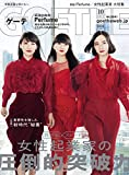 GOETHE(ゲーテ) 2019年 10 月号 【表紙:Perfume】 [雑誌]    本   通販   Amazon