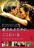 愛されるために、ここにいる [DVD] image