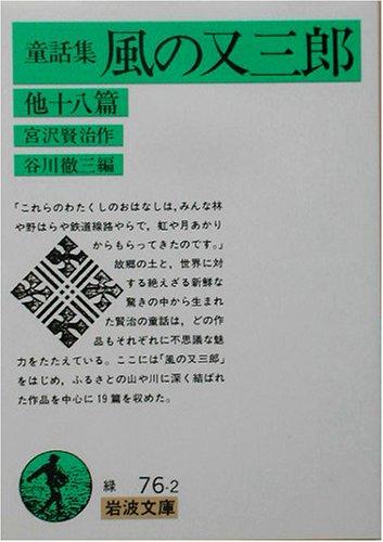 童話集 風の又三郎 他十八篇 (岩波文庫)の詳細を見る