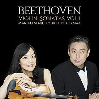 ベートーヴェン:ヴァイオリン・ソナタ全集Vol.1(SHM-CD)