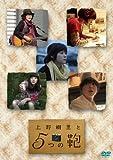 上野樹里と5つの鞄[DVD]
