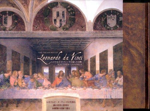 レオナルド・ダ・ヴィンチが遺した宝物