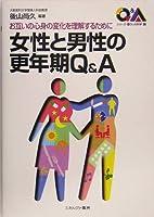 女性と男性の更年期Q&A―お互いの心身の変化を理解するために (シリーズ・暮らしの科学)