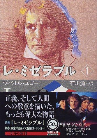 レ・ミゼラブル〈1〉 (角川文庫)の詳細を見る