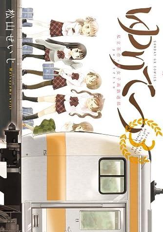ゆりてつ~私立百合ケ咲女子高鉄道部~ 3 (サンデーGXコミックス)