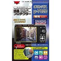 Kenko 液晶保護フィルム 液晶プロテクター OLYMPUS μ 7020用 85330