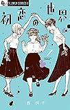 初恋の世界 (7) (フラワーコミックスアルファ)