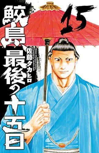 鮫島、最後の十五日 15 (少年チャンピオン・コミックス) - 佐藤タカヒロ