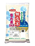 幸南食糧 レストラン用 洗わず炊ける 無洗米(国産) 10kg