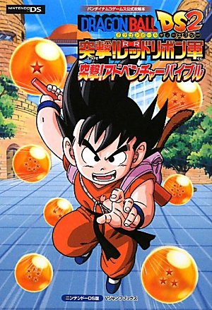 DS2 assault! Red Ribbon Army NDS version assault! Adventure Bible NAMCO BANDAI Games Official Strategy Guide Dragon Ball (Dragon Ball DS NDS version) (V Jump Books) (2010) ISBN: 4087795454 [Japanese Import]