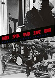 海外特派員 [DVD]