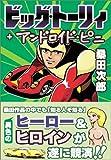 ビッグ・トーリィ&アンドロイド・ピニ / 桑田 次郎 のシリーズ情報を見る