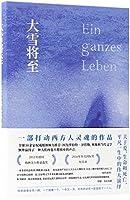 A Lifetime (Ein Ganzes Leben) (Chinese Edition)
