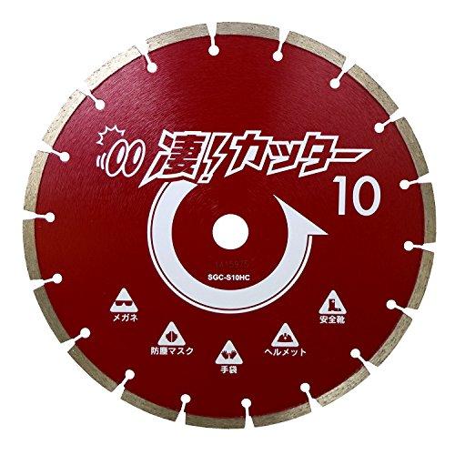 タケカワダイヤツール 凄! カッター 硬質コンクリート 255×2.6T×7.5W×22H SGC-S10HC