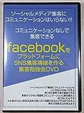 facebookをプラットフォームにSNS集客導線を作る 集客勉強会DVD image