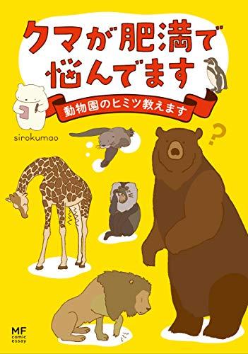 クマが肥満で悩んでます 動物園のヒミツ教えます _0