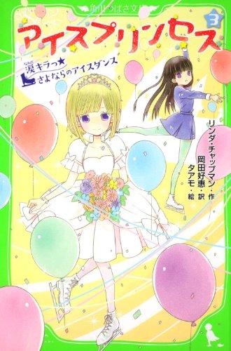 アイスプリンセス(3)    涙キラっ☆さよならのアイスダンス (角川つばさ文庫)
