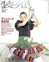装苑 SO-EN 2001年10月号 アントワープ最前線 ツモリチサト 藤原ヒロシ 押尾学