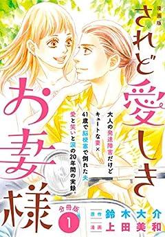 漫画版 されど愛しきお妻様 分冊版(1) (BE・LOVEコミックス)