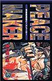 新撰組異聞(いもん)PEACE MAKER (3) (ガンガンコミックス)