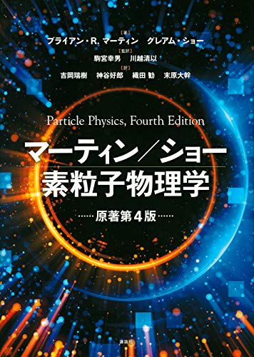 マーティン/ショー 素粒子物理学 原著第4版 (KS物理専門書)