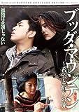ブッダ・マウンテン~希望と祈りの旅 [DVD]
