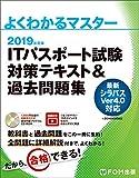 2019年度版 ITパスポート試験 対策テキスト&過去問題集 (よくわかるマスター)