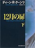 12月の扉〈下〉 (創元ノヴェルズ)