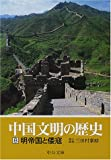 中国文明の歴史〈8〉明帝国と倭寇 (中公文庫)