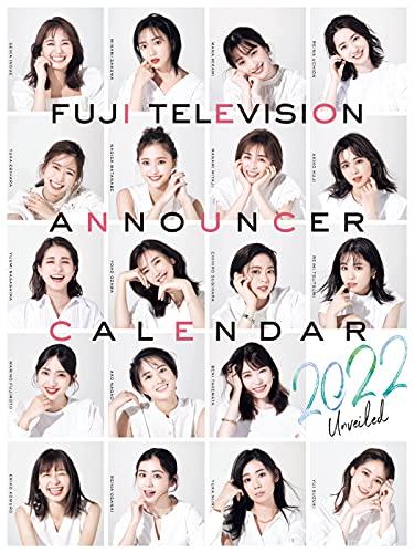 フジテレビ女性アナウンサーカレンダー2022~Unveile ([カレンダー])