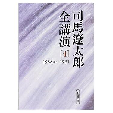 Ryotaro Shiba all lecture [4] 1988 (2) -1991 (Asahi Bunko) (2003) ISBN: 4022643226 [Japanese Import]