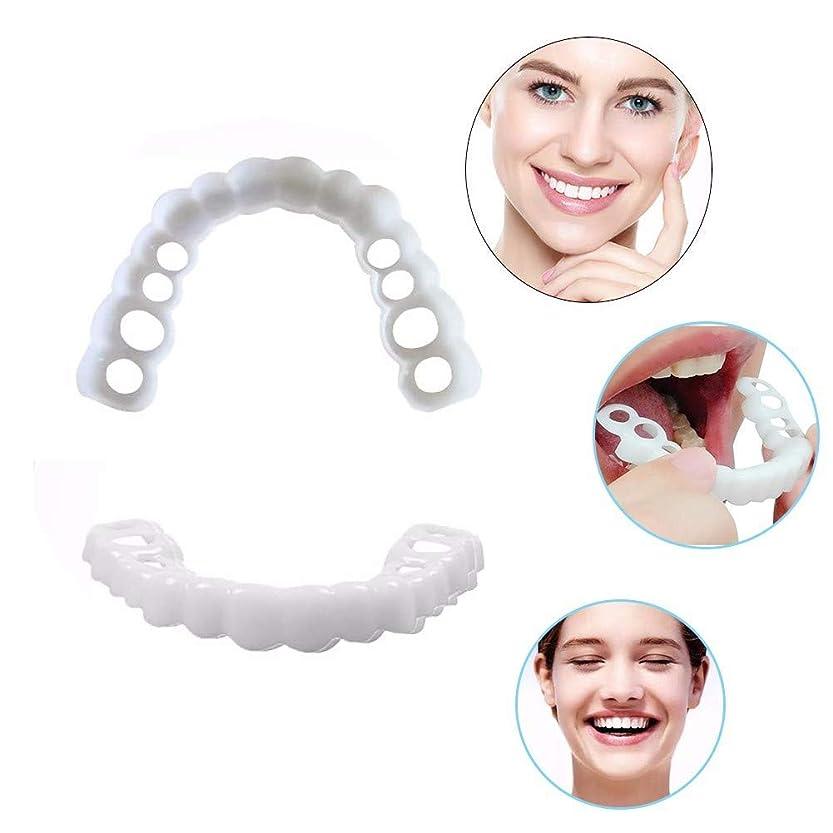 オフェンスバスアクセスできない4ピーススナップオンパーフェクトスマイル義歯コンフォートフィットフレックス化粧品の歯(2本入り下+ 2枚入り)