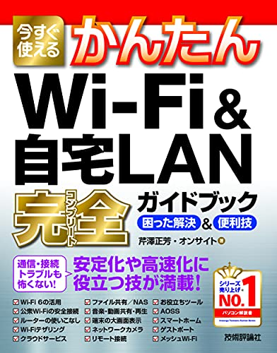 今すぐ使えるかんたん Wi-Fi & 自宅LAN 完全ガイドブック 困った解決 & 便利技