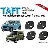 ダイハツ タフト TAFT (LA900S/LA910S型) 専用 ノーマル ドアストライカーカバー 1台分 ドアカバー ドレスアップパーツ・アクセサリー 新型 タフト DAIHATSU