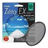 Kenko 49mm Zeta EX C-PL ZR-Coated Super Slim Frame Camera Lens Filters