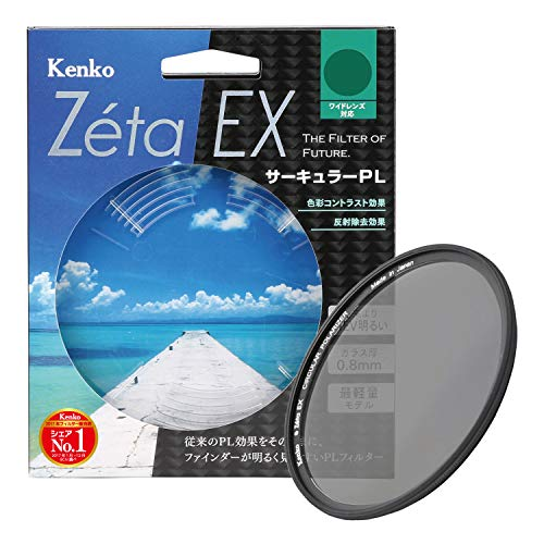 Kenko PLフィルター Zeta EX サーキュラーPL 52mm コントラスト上昇・反射除去用 045213