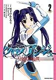 クロスアンジュ 天使と竜の輪舞(2) クロスアンジュ 天使と竜の輪舞 (角川コミックス・エース)