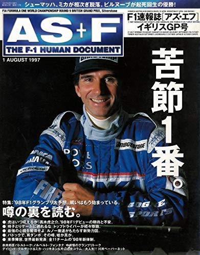 AS+F(アズエフ)1997 Rd09 イギリスGP号 [雑誌]