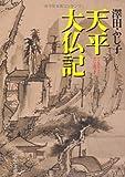 天平大仏記 (中公文庫)
