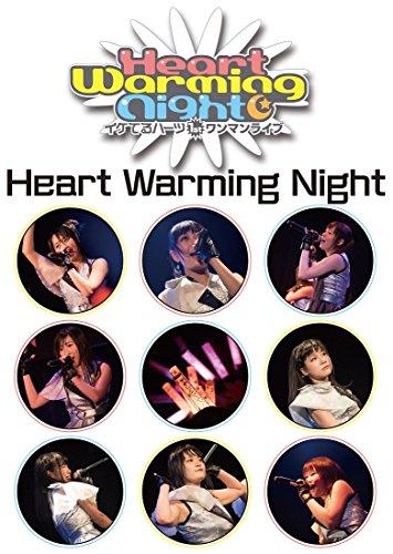 [画像:イケてるハーツ 1stワンマンライブ Heart Warming Night [DVD]]