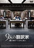 9人の翻訳家 囚われたベストセラー[DVD]