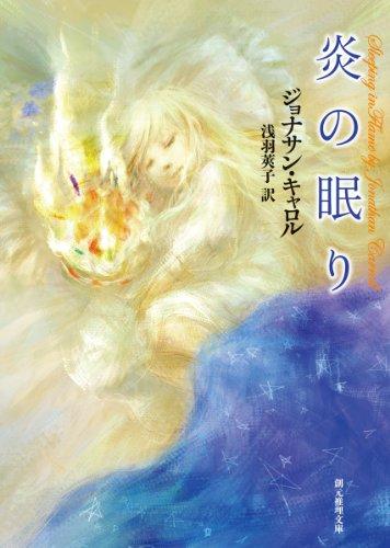 炎の眠り (創元推理文庫 (547‐3))